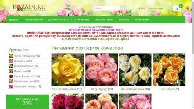 Питомник Роза Сад Интернет Магазин